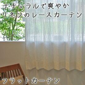【フラットカーテン】オーダーカーテン リトアニアリネンのハーフリネン  ストライプ柄 lace line【リナス社】