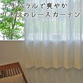 オーダーカーテン リトアニアリネンのハーフリネン ストライプ柄 lace line【リナス社】