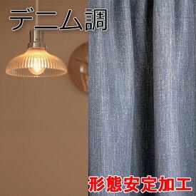 遮光 オーダーカーテン デニム調 無地遮光カーテン ラウド【形態安定加工標準装備 安心の国内縫製】
