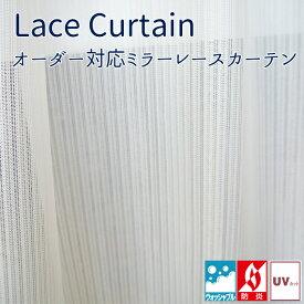 オーダーカーテン ストライプのシンプルなUVカットミラーカーテン 防炎