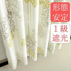 オーダーカーテン遮光 北欧柄のポップでモダンな1級遮光カーテン コルティ【形態安定加工標準装備 安心の国内縫製品】