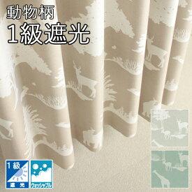 遮光 オーダーカーテン 北欧風動物柄のシンプルでポップな1級遮光カーテン サファリ【形態安定加工標準装備 安心の国内縫製品】