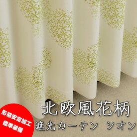 遮光 オーダーカーテン 北欧風遮光カーテン シオン【形態安定加工標準装備 安心の国内縫製品】