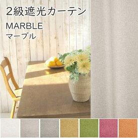 オーダーカーテン 遮光 ナチュラルな2級遮光 無地 マーブル【形態安定加工標準装備 安心の国内縫製品】