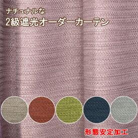 オーダーカーテン 遮光 ナチュラルな2級遮光 マルス【形態安定加工標準装備 安心の国内縫製品】