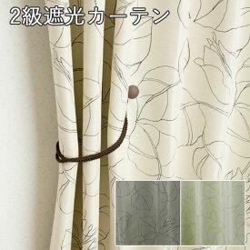 オーダーカーテン 遮光 北欧風 ナチュラルな2級遮光 リリー【形態安定加工標準装備 安心の国内縫製品】