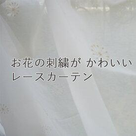 オーダーカーテン 刺繍ハナ デザインレース