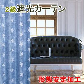 オーダーカーテン 遮光 ポップな星型がかわいい二級遮光カーテン ステラ【形態安定加工標準装備 安心の国内縫製品】