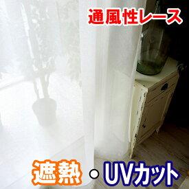 オーダーカーテン UVカットレースカーテン 潮騒