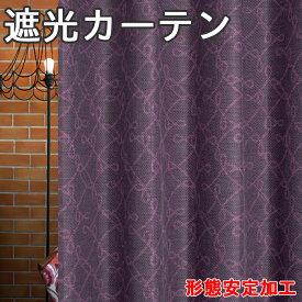 遮光 オーダーカーテン 北欧柄 エレガントな遮光カーテン ヘム【形態安定加工標準装備 安心の国内縫製品】
