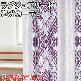 遮光 オーダーカーテン エレガント ラグジュアリーな遮光カーテン サラン【形態安定加工標準装備 安心の国内縫製品】