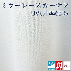 オーダーカーテン シンプルなUVカットミラーカーテン 防炎