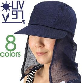 【送料無料+お盆も発送可】日焼け防止専門薄手メッシュで猛暑に負けない涼しくムレにくい97%UVカットキャップ【紫外線対策&熱中症予防対策 暑さ対策】メンズ&レディース帽子 ベールで首後ろ&顔周りもしっかりUVブロックするUV対策 日焼け対策30年を誇るサンベールサンウェア