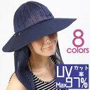 【楽天ランキング1位獲得】日焼け対策 ベール付き 97% UVカット つば広 女優帽子【UV対策専門 サンベールサンウェア】…