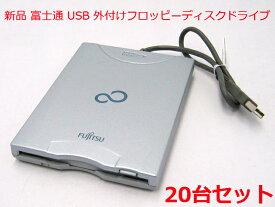 新品 富士通 USB 外付けフロッピーディスクドライブ 20台セット 3.5インチ 2HD 2DD 3モード対応 Windows Mac両対応【送料無料】大量注文対応可能