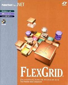 【送料無料】 GrapeCity グレープシティー FlexGrid for .NET 1開発ライセンス