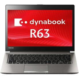 Windows 7 新品ノートパソコン 東芝 dynabook R63/W1M 13.3型 薄型軽量 Windows 7 Professional (Windows 8.1 Pro ダウングレード) Core i3 SSD 32ビット 64ビット 32bit 64bit【送料無料】※外箱に汚れあり