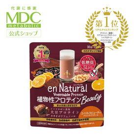 エンナチュラル 植物性プロテイン ビューティ カカオ オレンジ 風味 150g 10〜15回分 メタボリック 公式 サプリ サプリメント 市販 女性 プロテイン イソフラボン 大豆プロテイン ポリフェノール 低糖質