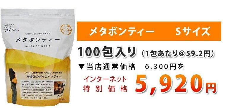 メタボンティー Sサイズ 100包入(@59.2円)