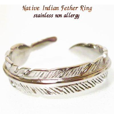 ペアリング ペア リング フェザーリング 指輪 フェザー リング ステンレス リング ステンレスリング 金属アレルギー 安心 ピンキーリング 小指 羽根