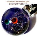 ロイヤルブルー 匠の技 神秘的な 宇宙 銀河 ガラス 宇宙ガラス ネックレス ペンダント 宇宙ガラスネックレス 宇宙ガラ…