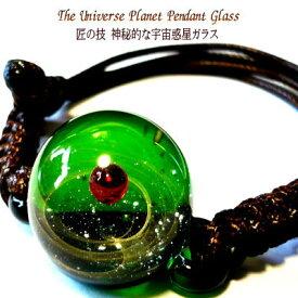 ネイチャーグリーン 匠の技 神秘的な 宇宙 銀河 ガラス 宇宙ガラス ブレスレット ブレス 宇宙ガラスブレスレット 宇宙ガラスブレス 太陽 惑星 宇宙 ガラスブレスレット 宇宙 ガラスブレス メンズ レディース 地球 地球儀 世界 ブレスレット ブレス