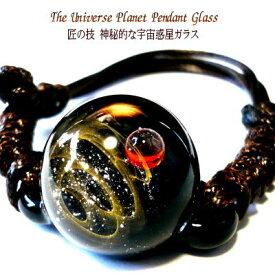 アッシュブラック 匠の技 神秘的な 宇宙 銀河 ガラス 宇宙ガラス ブレスレット ブレス 宇宙ガラスブレスレット 宇宙ガラスブレス 太陽 惑星 宇宙 ガラスブレスレット 宇宙 ガラスブレス メンズ レディース 地球 地球儀 世界 ブレスレット ブレス