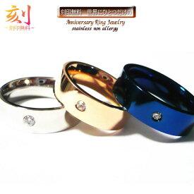 刻印 刻印無料 ステンレス リング 指輪 ステンレスリング名入れ ネーム イニシャル 名前 記念日 文字 メッセージ※1個単品売り 刻印もでき ペアリング としてもお勧めです