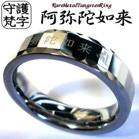 刻印 刻印無料 リング 指輪 鏡面の輝き タングステン リング 指輪 タングステンリング守護梵字 梵字 ボンジ 梵字リング 干支 和柄名入れ ネーム イニシャル 名前 記念日 ※1個単品売り 刻印 もでき ペアリング 刻印無料 としてもお勧めです