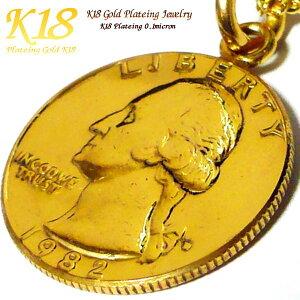 アメリカ 18金 18K コーティング コイン ネックレス ペンダント 世界 外国 海外 世界のコイン アンティーク メンズ レディース ゴールド チェーン 40cm 45cm 50cm 60cm コインネックレス コインペン
