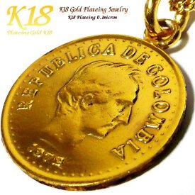 コロンビア 18金 18K コーティング コイン ネックレス ペンダント 世界 外国 海外 世界のコイン アンティーク メンズ レディース ゴールド チェーン 40cm 45cm 50cm 60cm コインネックレス コインペンダント