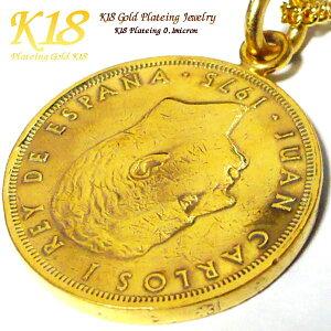 スペイン 18金 18K コーティング コイン ネックレス ペンダント 世界 外国 海外 世界のコイン アンティーク メンズ レディース ゴールド チェーン 40cm 45cm 50cm 60cm コインネックレス コインペン