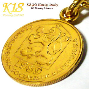 チェコスロバキア 18金 18K コーティング コイン ネックレス ペンダント 世界 外国 海外 世界のコイン アンティーク メンズ レディース ゴールド チェーン 40cm 45cm 50cm 60cm コインネックレス コ