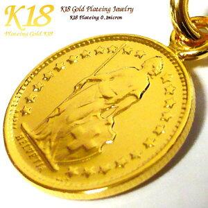 スイス 18金 18K コーティング コイン ネックレス ペンダント 世界 外国 海外 世界のコイン アンティーク メンズ レディース ゴールド チェーン 40cm 45cm 50cm 60cm コインネックレス コインペンダ