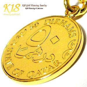 カタール 18金 18K コーティング コイン ネックレス ペンダント 世界 外国 海外 世界のコイン アンティーク メンズ レディース ゴールド チェーン 40cm 45cm 50cm 60cm コインネックレス コインペン