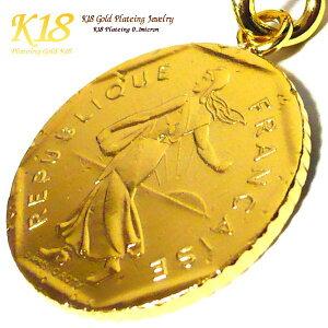 フランス 18金 18K コーティング コイン ネックレス ペンダント 世界 外国 海外 世界のコイン アンティーク メンズ レディース ゴールド チェーン 40cm 45cm 50cm 60cm コインネックレス コインペン