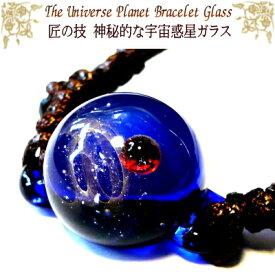 ロイヤルブルー 匠の技 神秘的な 宇宙 銀河 ガラス 宇宙ガラス ブレスレット ブレス 宇宙ガラスブレスレット 宇宙ガラスブレス 太陽 惑星 宇宙 ガラスブレスレット 宇宙 ガラスブレス メンズ レディース 地球 地球儀 世界 ブレスレット ブレス