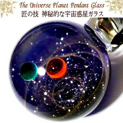 ロイヤルブルー 匠の技 神秘的な 宇宙 銀河 ガラス 宇宙ガラス ネックレス ペンダント 宇宙ガラスネックレス 宇宙ガラスペンダント 太陽 惑星 宇宙 ガラスネックレス 宇宙 ガラスペンダント メンズ レディース 地球 地球儀 世界 ネックレス ペンダント