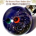 匠の技 神秘的な 宇宙 銀河 ガラス 宇宙ガラス ネックレス ペンダント 宇宙ガラスネックレス 宇宙ガラスペンダント 太陽 惑星 宇宙 ガラスネックレス 宇宙 ...