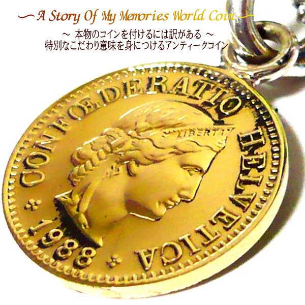 スイス 世界のコイン 刻印無料 刻印 コイン ネックレス ペンダント ステンレス チェーン 純チタン チタン チタンチェーン 海外 外国 世界 コインネックレス コインペンダント ネックレスチェーン 外国コイン 名前 記念日 名入れ ネーム イニシャル