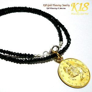 オーストリア 18金 18K コーティング コイン ネックレス ゴールド 天然石 ペンダント 世界 外国 海外 ビンテージ 世界のコイン アンティーク 36cm 40cm 45cm コインネックレス コインペンダント ブ