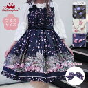 【メタモルフォーゼ】【プラスサイズ】memories garden ジャンパースカートセット【2021 夏福袋 ロリータファッション ロリィタ Plus size】