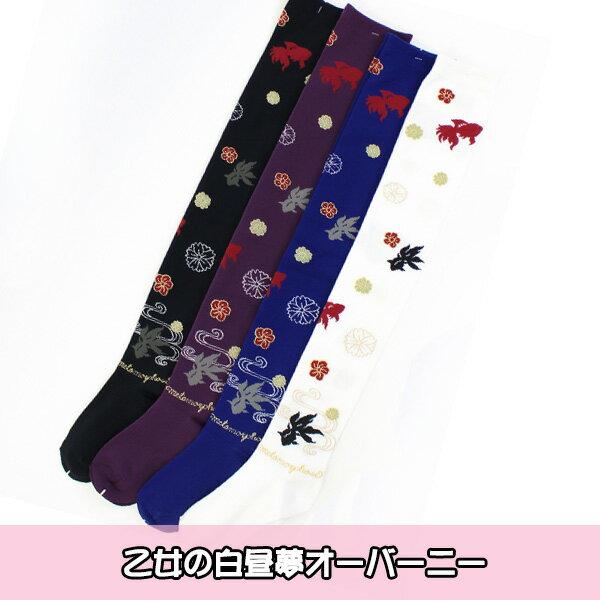 ☆乙女の白昼夢オーバーニー☆(16052001-2)メタモルフォーゼ ロリータ 和ロリ 金魚 metamorphose