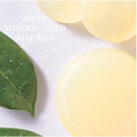 アレルギーテスト検査済み アトピーや赤ちゃんにもおすすめの低刺激石鹸 メタミネラルゴールドソープ 30g
