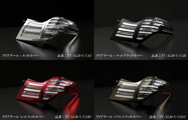 【送料無料】【自由選択】メテオ30系ALPHARDアルファードLEDファイバーテールランプ
