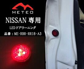 【LED保証1年】METEO NISSAN 日産 C27 SERENA セレナ ドアワーニングフラッシュ 赤 レッド LED テールに リフレクター 反射板機能 メテオ