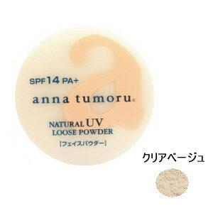 anna tumoru アンナトゥモール ナチュラルUVルースパウダークリアベージュ 13g SPF14 PA+ 【パフ付き】フェイスパウダー/ルースパウダー/SPF/キメ/テカリ/パフ付き/ヴェール