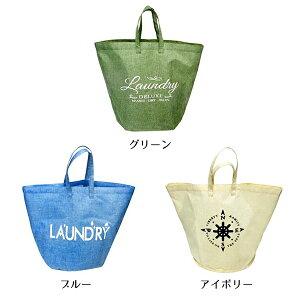 OKATO(オカトー)FRANY (フレーニー) ランドリーバッグ 手提げストレージバッグ/ストレイジバッグ/小物入れ/収納BOX/洗濯かご/折りたたみ/ランドリーバッグ/ランドリーボックス/ランドリーバ