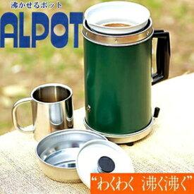 大木製作所 ALPOT(アルポット)☆☆