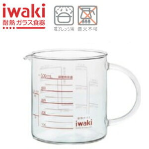iwaki イワキ レンジメジャーカップ 500ml KMC-500いわき/イワキ/岩城/調味料/耐熱ガラス/醤油/ソース/オイル/保存容器/レンジ